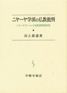 ニヤーヤ学派の仏教批判 ニヤーヤブーシャナ知覚章解読研究