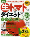 衝撃!生トマトダイエット トマトを食前に1個食べるだけでやせる!
