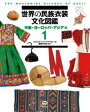 世界の民族衣装文化図鑑 1
