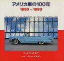 《送料無料》アメリカ車の100年 1893-1993