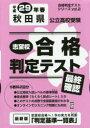 平29 春 秋田県公立高校受験最終確認