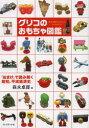 グリコのおもちゃ図鑑 森永卓郎コレクションpresents 「おまけ」で読み解く昭和、平成経済史