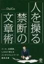 人を操る禁断の文章術/メンタリストDaiGo