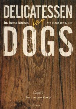 kuma kitchen とっておき愛犬レシピ