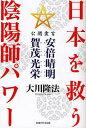 日本を救う陰陽師パワー 公開霊言 安倍晴明・賀茂光栄