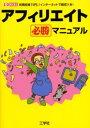 アフィリエイト必勝マニュアル 初期投資「0円」!インターネットで副収入を!