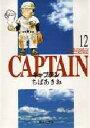 キャプテン 12