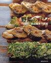 野菜のパン PAINDUCE米山雅彦の表現