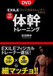 EXILEフィジカルトレーナーが教える1日3分!体幹トレーニング