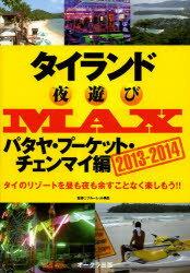 タイランド夜遊びMAXパタヤ・プーケット・チェンマイ編 2013-2014