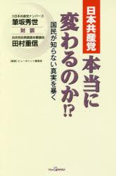 日本共産党本当に変わるのか!? 国民が知らない真実を暴く