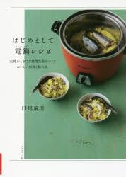 電鍋レシピ