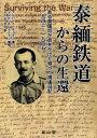 泰緬鉄道からの生還 ある英国兵が命をかけて綴った捕虜日記 一九四二〜一九四五