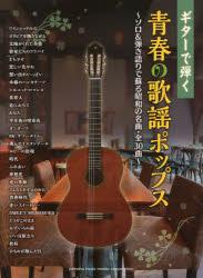 ギターで弾く青春の歌謡ポップス ソロ&弾き語りで蘇る昭和の名曲・全30曲
