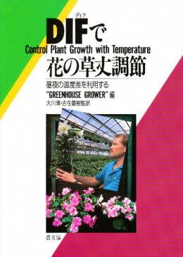 DIFで花の草丈調節 昼夜の温度差を利用する
