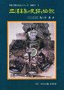 三浦半島の史跡と伝説