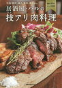 居酒屋・バルの技アリ肉料理 牛肉・豚肉・鶏肉・鴨肉・馬肉etc.