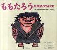 ももたろう 日本語&英語CD付絵本
