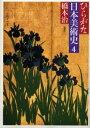 ひらがな日本美術史 4