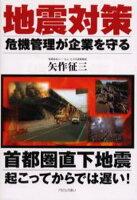 地震対策 危機管理が企業を守る 首都圏直下地震起こってからでは遅い!
