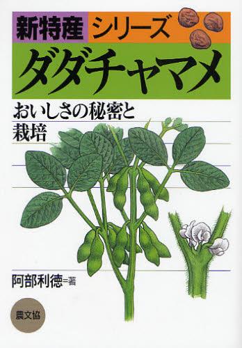 ダダチャマメ おいしさの秘密と栽培