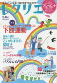 レクリエ 高齢者介護をサポートするレクリエーション情報誌 2015-5・6月