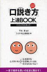 「口説き方」上達BOOK ココロをつかむ! くどき上手は仕事上手!