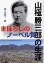 まぼろしのノーベル賞 山極勝三郎の生涯