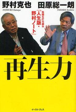 再生力 危機を打ち破る『人生版・野村ノート』