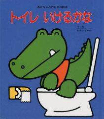 トイレいけるかな