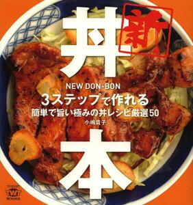 新丼本 3ステップで作れる簡単で旨い極みの丼レシピ厳選50