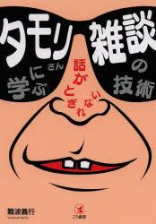 タモリさんに学ぶ話がとぎれない雑談の技術