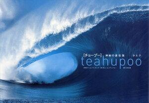 チョープー 神秘の波伝説-タヒチ