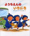 ぐるぐる王国DS 楽天市場店で買える「ようちえんのいちにち」の画像です。価格は1,620円になります。