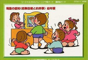 ソーシャルスキルトレーニング絵カ 幼年版