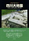 四川大地震 中国四川大地震の地震断層と被害写真集 フォト・ルポルタージュ