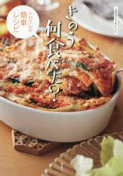 公式ガイド&レシピきのう何食べた? シロさんの簡単レシピ