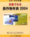 '04 気象でみる-農作物年表 ROM版