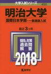 明治大学 国際日本学部 一般選抜入試 2018年版