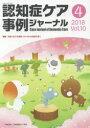 認知症ケア事例ジャーナル Vol.10-4(2018)