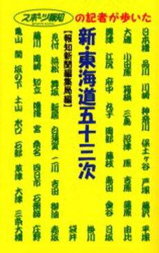 新・東海道五十三次 スポーツ報知の記者が歩いた