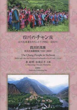 四川のチャン族 文川大地震をのりこえて〈1950-2009〉