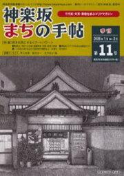 神楽坂まちの手帖 千代田・文京・新宿を結ぶエリアマガジン 第11号(平成17年)