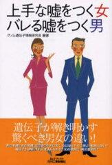 宮根誠司の妻がしでかし隠し子母が激怒した「ある事実」!嘘で固めた自己保身もついに限界。しかし「2年で復活」と舐めてる様子