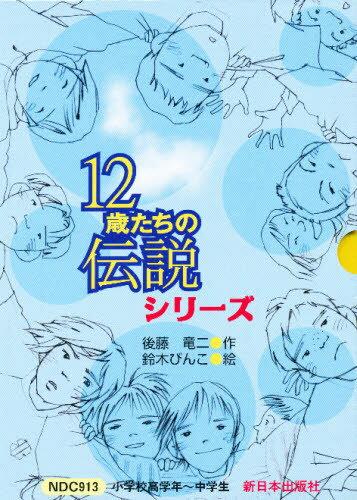 12歳たちの伝説シリーズ 全5巻