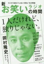新お笑いラジオの時間 岡村隆史/大谷ノブ彦/川島明/アルコ&ピースほか