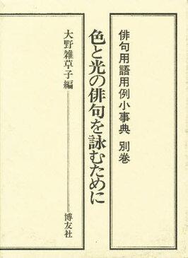 俳句用語用例小事典 別巻〔1〕