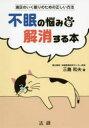 不眠の悩みを解消する本 満足のいく眠りのための正しい方法