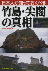 日本人が知っておくべき竹島・尖閣の真相