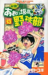 最強!都立あおい坂高校野球部 VOLUME13